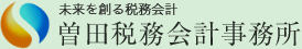 未来を創る税務会計 曽田税務会計事務所